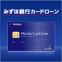 みずほ銀行カードローン・キャッシングローン