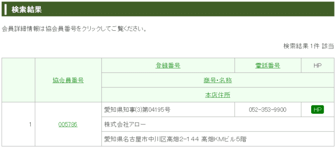 消費者金融アローの日本貸金業協会公式ホームページ検索結果
