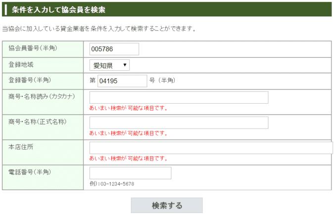 消費者金融アローを日本貸金業協会公式ホームページで検索
