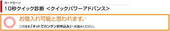 千葉銀行カードローン「10秒クイック診断」の結果