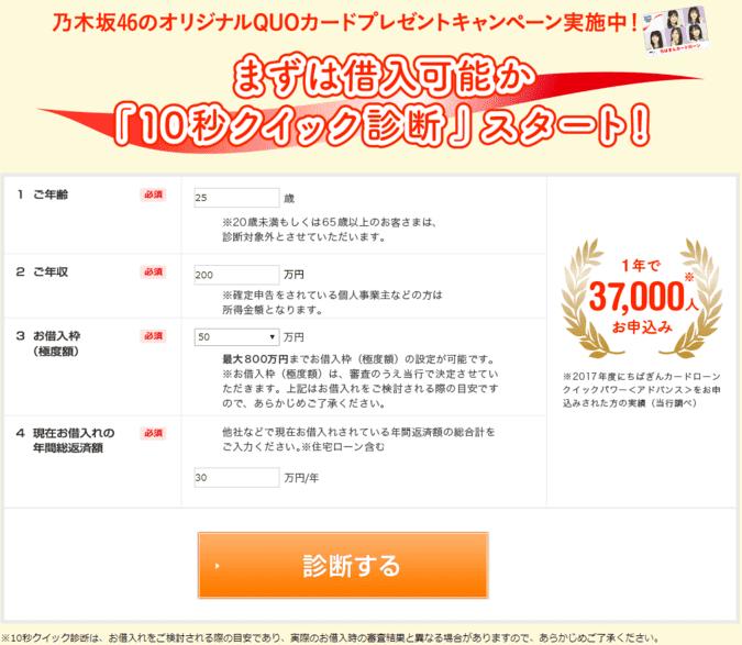 千葉銀行カードローン「10秒クイック診断」スタート
