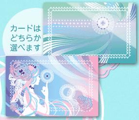 アイフルスラリの選べるデザインカード