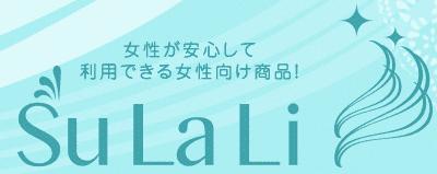 アイフルレディース「SuLaLi(スラリ)」