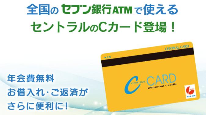 消費者金融セントラルのローンカード「Cカード」