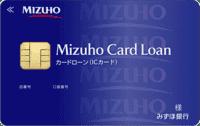 みずほ銀行カードローンはキャッシュカードですぐに利用可能