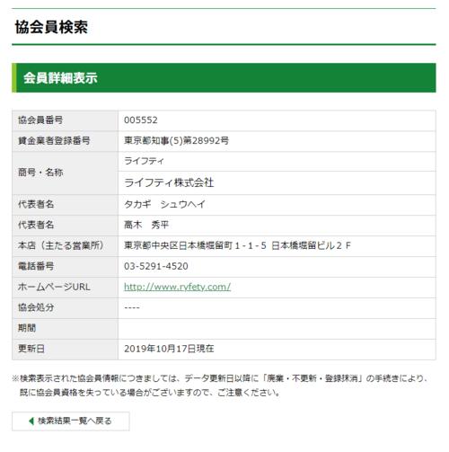 消費者金融ライフティを日本貸金業協会公式ホームページで検索