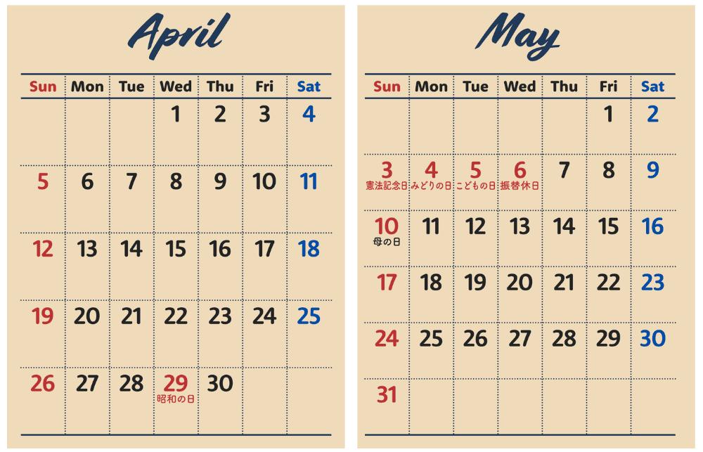 2020年4月と5月のゴールデンウィークのカレンダー
