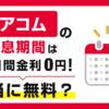 アコムの無利息期間は30日間金利0円!本当に無料?