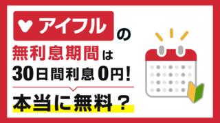 アイフルの無利息期間は30日間利息0円!本当に無料?
