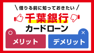 千葉銀行カードローンの審査とメリット・デメリット