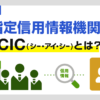 指定信用情報機関のCIC(シー・アイ・シー)とは?