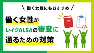 レイクALSAは女性にもおすすめ!働く女性が審査を通るための対策