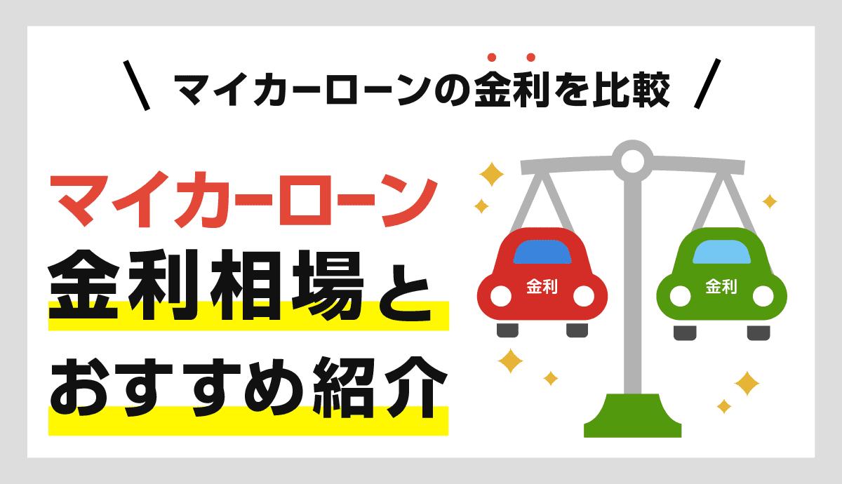 マイカー 銀行 十 ローン 六