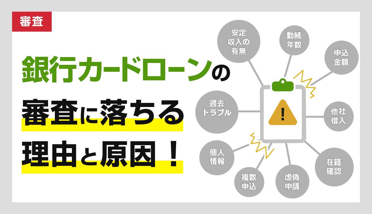 イオン銀行カードローン 審査