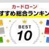 カードローンおすすめ総合ランキングTOP10