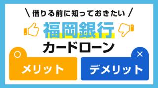 福岡銀行カードローンの審査とメリット・デメリット