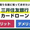 三井住友銀行カードローンを借りるメリット・デメリット