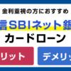 住信SBIネット銀行カードローンを借りるメリット・デメリット