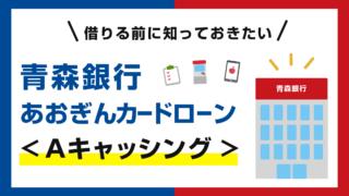 青森銀行カードローンあおぎん<Aキャッシング>
