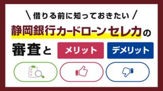 静岡銀行カードローン セレカの審査とメリット・デメリット