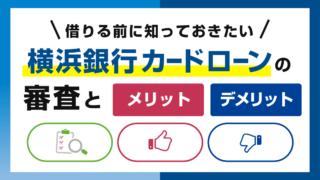横浜銀行カードローンの審査とメリット・デメリット