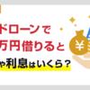 カードローンで30万円を借りると利息や返済額はいくら?