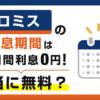 プロミスの無利息期間は30日間利息0円!本当に無料?
