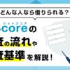 J.Score(ジェイスコア)の審査の流れと審査基準
