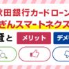 秋田銀行カードローン あきぎんスマートネクストの審査とメリット・デメリット