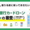 新生銀行カードローン エル(旧新生銀行レイク※)の審査