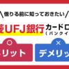 三菱UFJ銀行カードローン バンクイックを借りるメリット・デメリット
