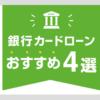 銀行カードローンのおすすめランキング4選
