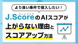 J.Score(ジェイスコア)のAIスコアアップ方法とスコアが上がらない理由