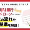 三菱UFJ銀行カードローン バンクイックの審査の流れと審査基準