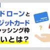 カードローンとクレジットカードのキャッシング枠の違いとは?