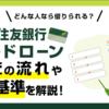 三井住友銀行カードローンの審査の流れと審査基準