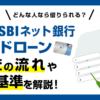 住信SBIネット銀行カードローンの審査の流れと審査基準