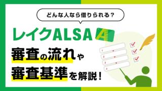 レイクALSA(レイクアルサ)の審査の流れと審査基準