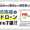 WEB完結カードローンおすすめ7選!申し込みから契約までウェブで完了