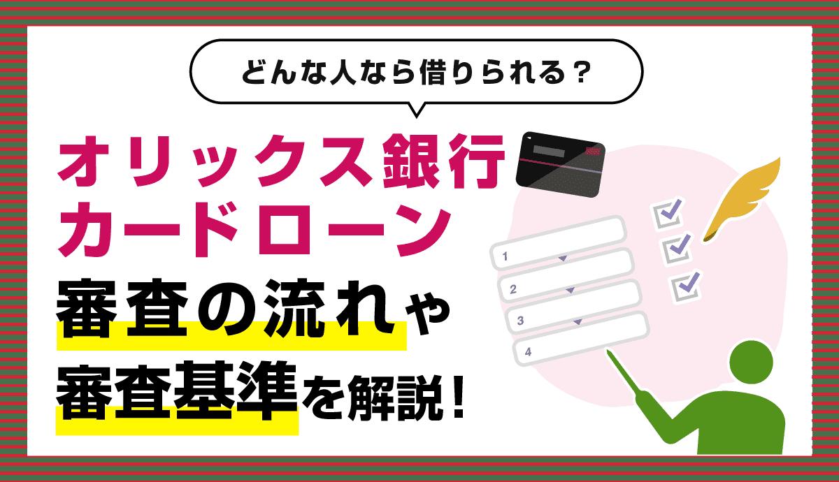 オリックス銀行カードローン審査