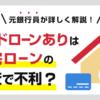 カードローンありは住宅ローンの審査で不利?
