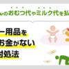 赤ちゃんのおむつ代やミルク代を払えない…ベビー用品を買うお金がない時の対処法