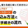 au PAY スマートローンの申込方法と契約の流れ