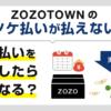 ZOZOTOWNのツケ払いが払えない…滞納したらどうなる?
