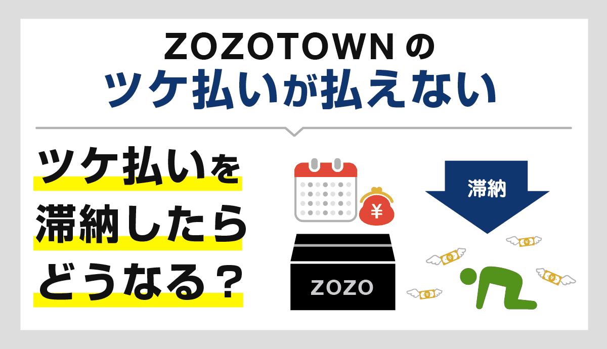 Zozo ツケ 払い 滞納