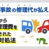 交通事故の修理代が払えない…相手から車の修理費を請求された時の対処法