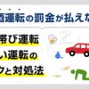 飲酒運転の罰金が払えない…酒気帯び運転・酒酔い運転のリスクと対処法