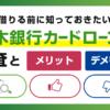 栃木銀行カードローンの審査とメリット・デメリット