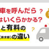 救急車を呼んだら料金はいくらかかる?無料と有料の費用(請求額)の違い