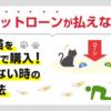 ペットローンが払えない…犬や猫をローンで購入!払えない時の対処法